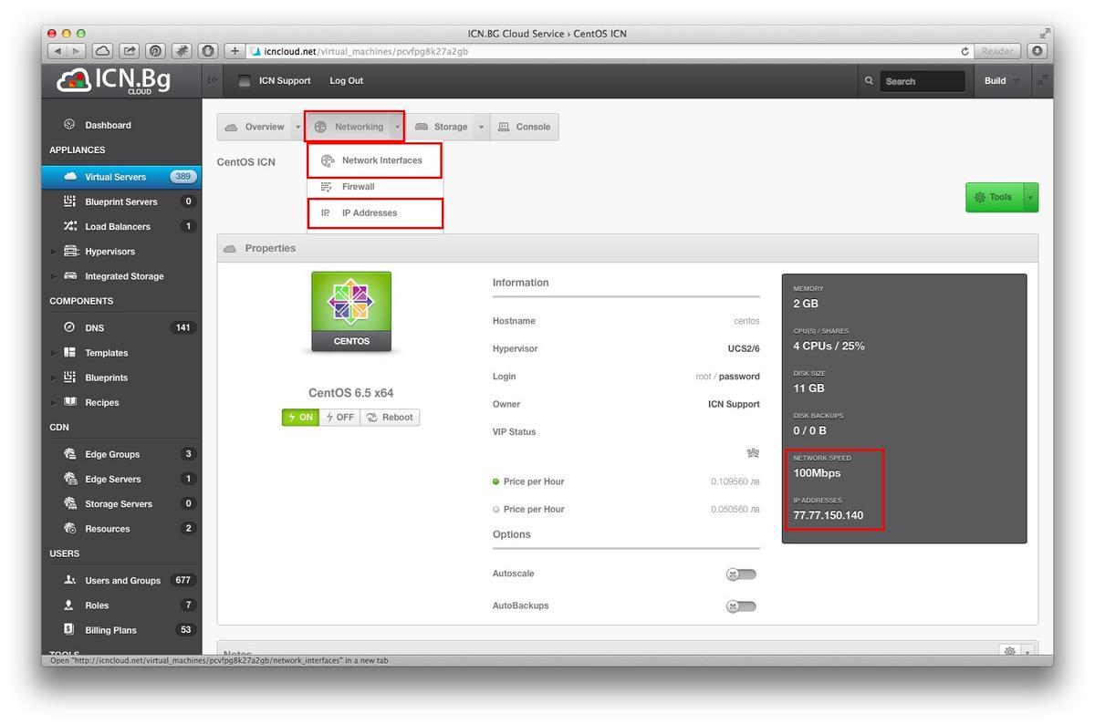 Линк към панела Network Interfaces