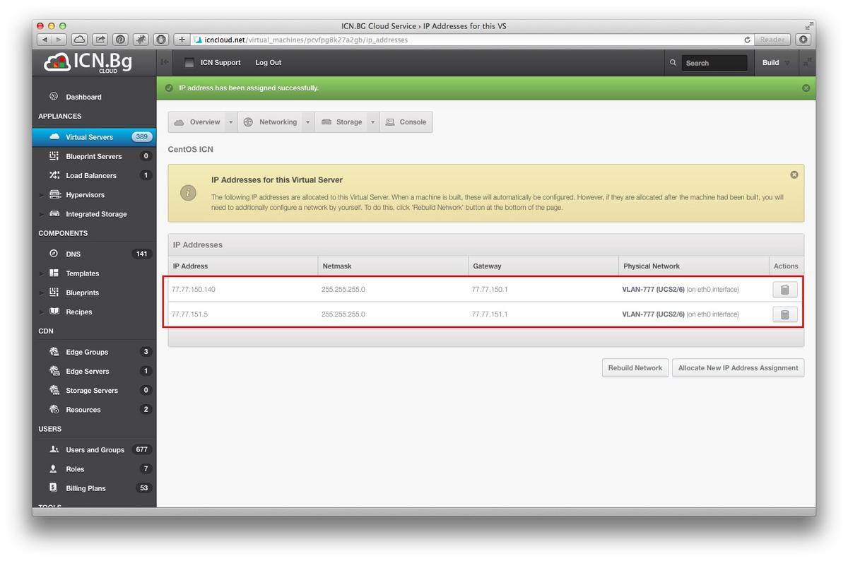 Потвърждение за успешно добавяне на IP адрес