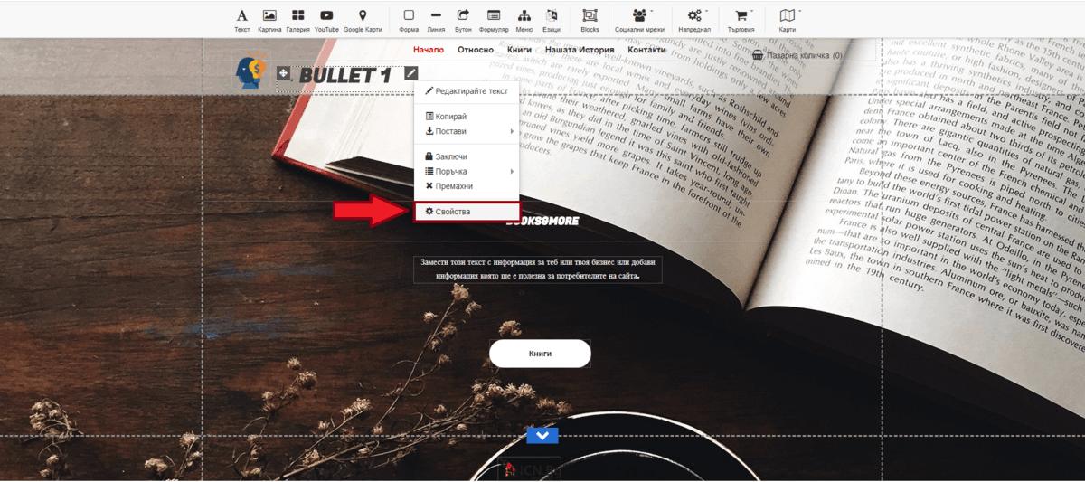 Редактиране на текстовото поле