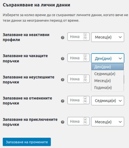 Настройки в секция Съхраняване на лични данни
