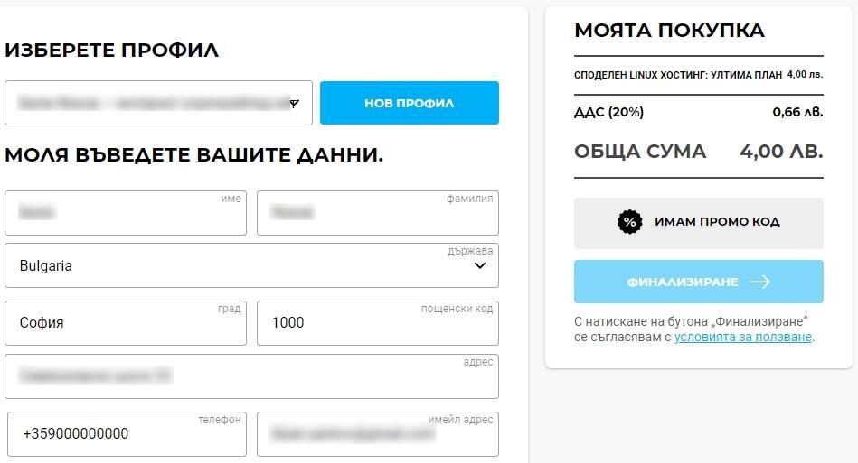 Въвеждане на промо код и избор на профил за регистрация