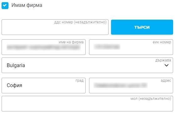 Регистриране с фирмени данни