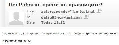 Съдържание на Автоматичния отговор