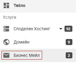 Линк Бизнес Мейл в потребителския панел
