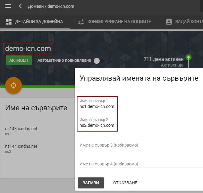 Интерфейс за управление имената на сървърите в потребителския панел