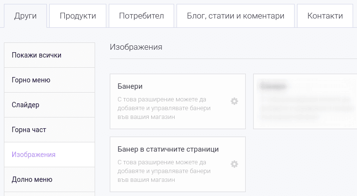 Достъп до модула Банери в CloudCart