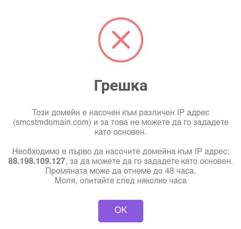 Съобщение за грешка поради грешен А запис на домейна