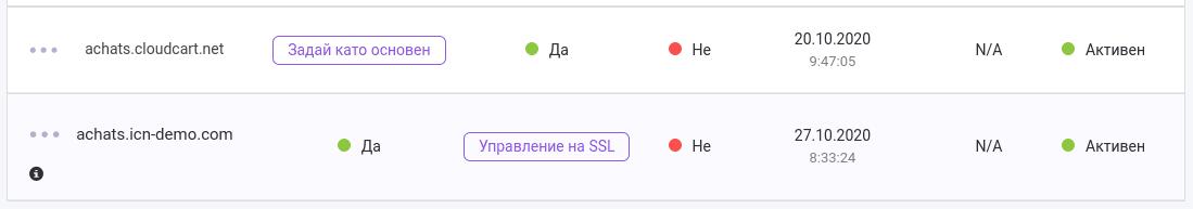 Промяна статуса на новия основен домейн в таблицата