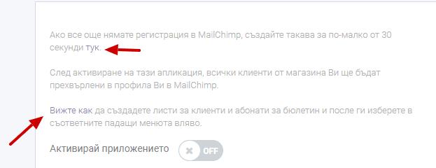 Линкове за регистрация в MailChimp