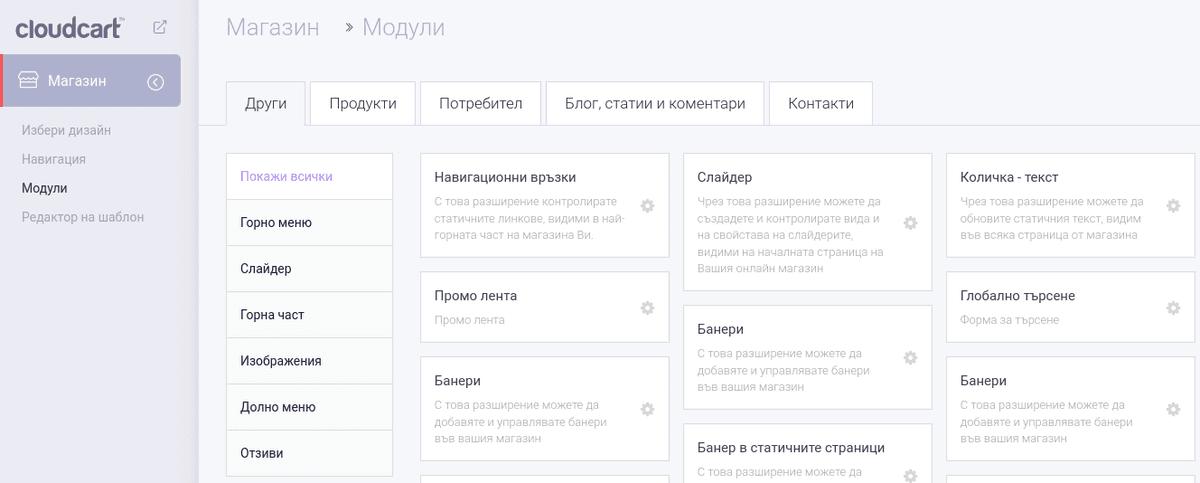 Изглед на страницата с модули в CloudCart