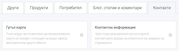 Изглед на модулите в раздел Контакти