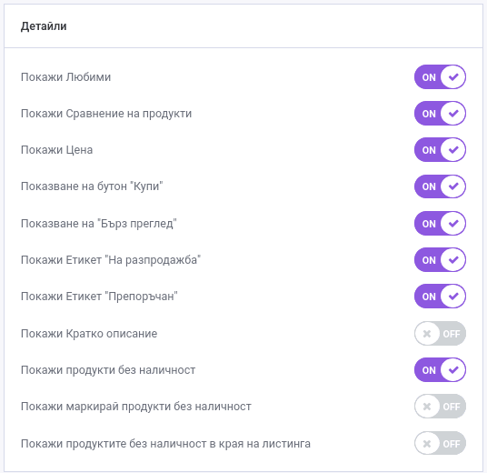 Изглед на настройките в секция Детайли