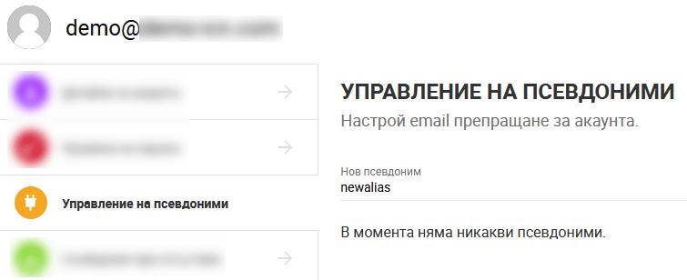 Дублиране на имейл псевдоним