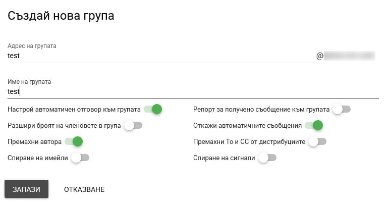 Интерфейс за създаване на нова имейл група