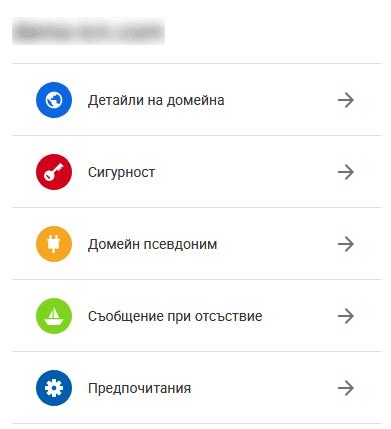 Секция Настройки на домейн