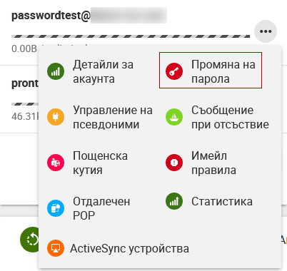 Достъп до настройка Промяна на парола