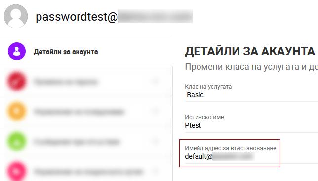 Въвеждане на имейл адрес за възстановяване