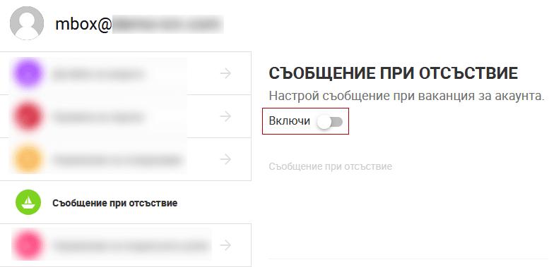 Линк Съобщение при отсъствие в Настройки за домейна