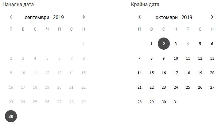 Настройка на интервал в календар