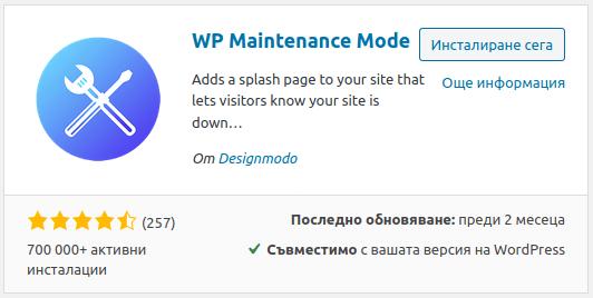 Инсталиране на плъгин WP Maintenance Mode