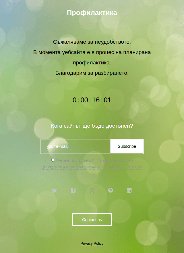 Изглед на страница с всички модули