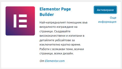 Инсталиране на плъгин Elementor