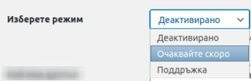 Опции в меню Изберете режим