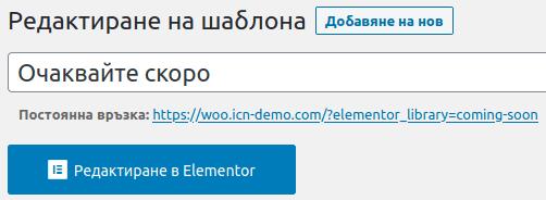 Отваряне на шаблон в Elementor