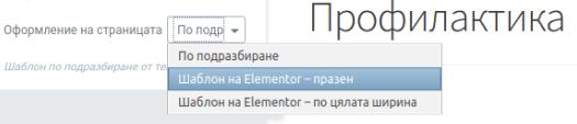 Избиране на 'Шаблон на Elementor - празен'