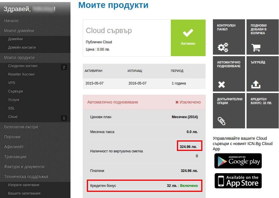 Активиране на Кредитен Бонус в потребителския панел