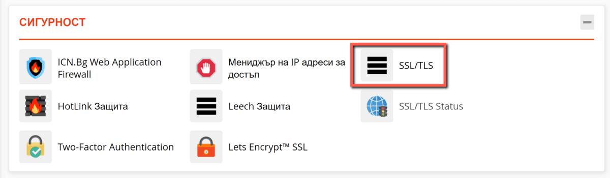 Икона за SSL инструменти
