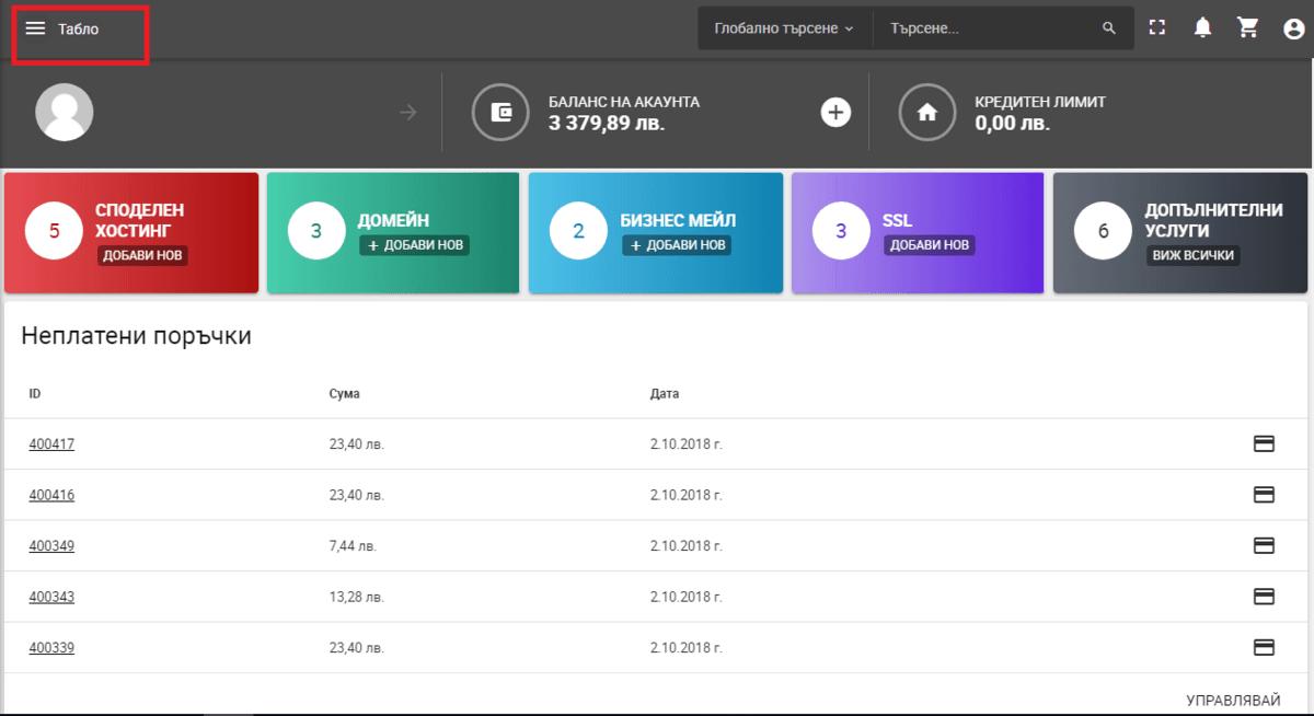 Начална страница на потребителския панел
