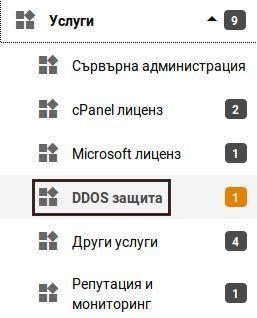 Избиране на допълнителна опция DDoS Защита