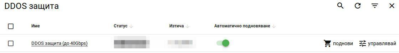 Панел за управление на DDoS Защита