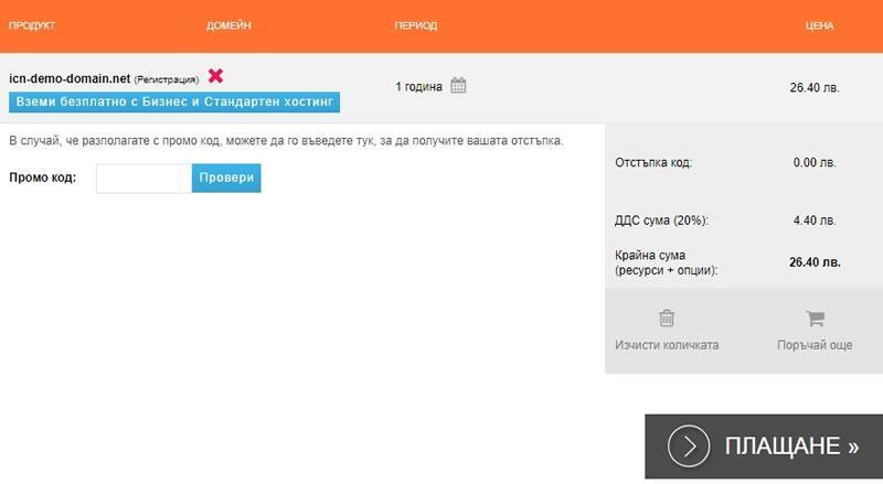domain registration icn.bg