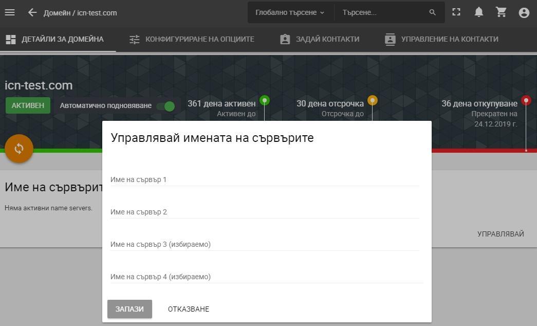 Интерфейс за управление на DNS записи в потребителския панел