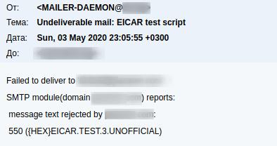 Отхвърляне на писмо, съдържащо EICAR тест файл