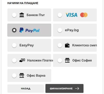 Избор на начин на плащане