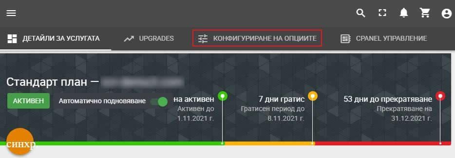 Страница на хостинг план в потребителския панел