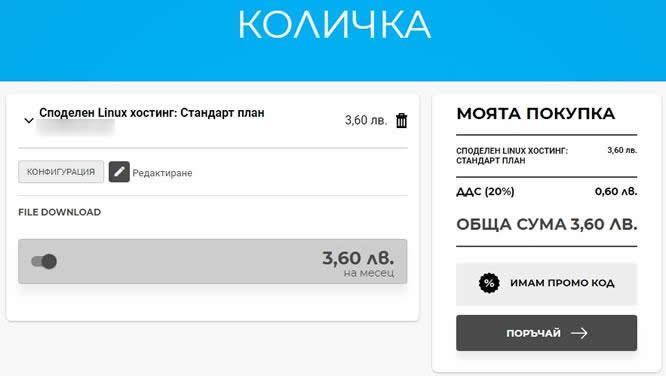Изглед на пазарната количка с продукт File Download