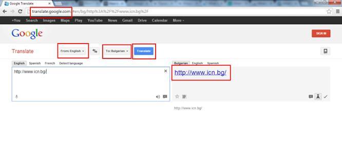 Въвеждане на домейн в Google Translate