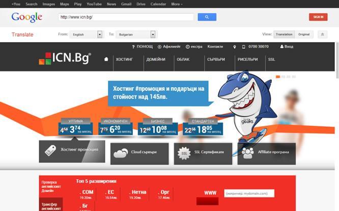 Зареждане на уеб страница през Google Translate
