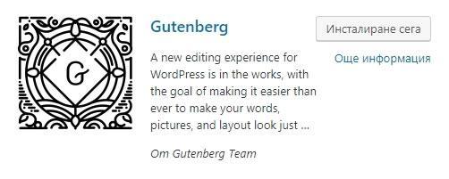 Инсталиране на Gutenberg плъгин