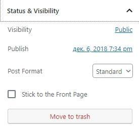 gutenberg опции за редактиране на статус и управление на страница/публикация