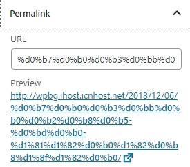 gutenberg permalink премахване на символи от URL