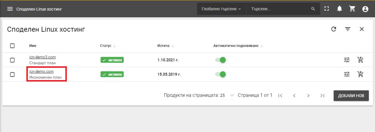 hostingplan