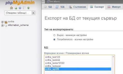 Архивиране на MySQL база данни през phpMyAdmin