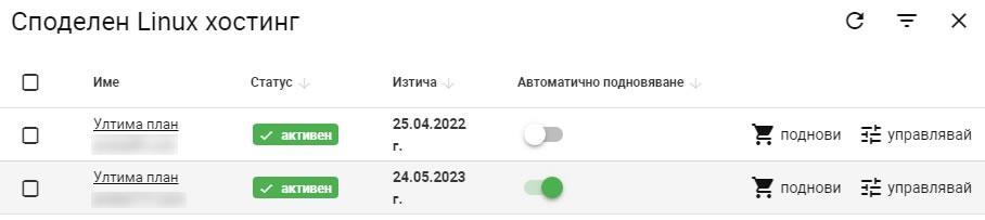 Таблица с хостинг акаунти в потребителския панел