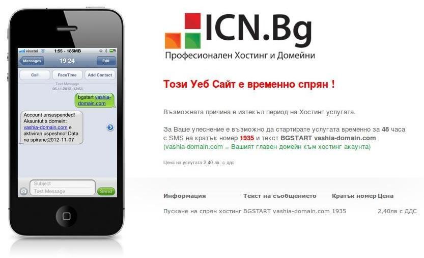 sms hosting renewal