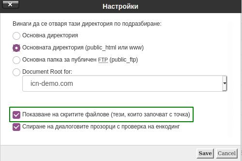 Настройка за показване файловете, започващи с точка